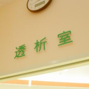 泌尿器科(人工透析)